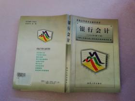 银行会计(1999年修订版)