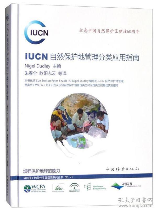 IUCN自然保护地管理分类应用指南