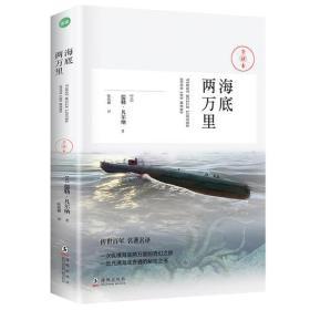 9787511036308海底两万里:全译本