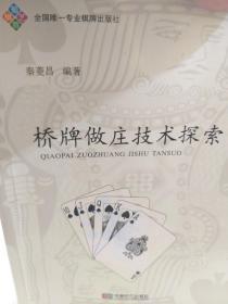 秦菱昌编著《桥牌做庄技术探索》一册