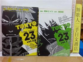 TOKYO23  vol.2 桥本エイジ 1到2册  日文原版32开漫画书 新潮社出版
