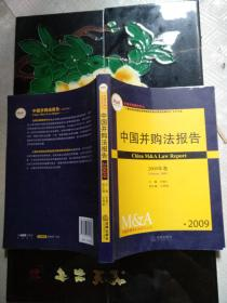 中国并购法报告(2009年卷)