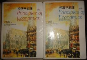 经济学原理【宏、微观经济学分册(第6版)】2本合售、没有拆封、十品