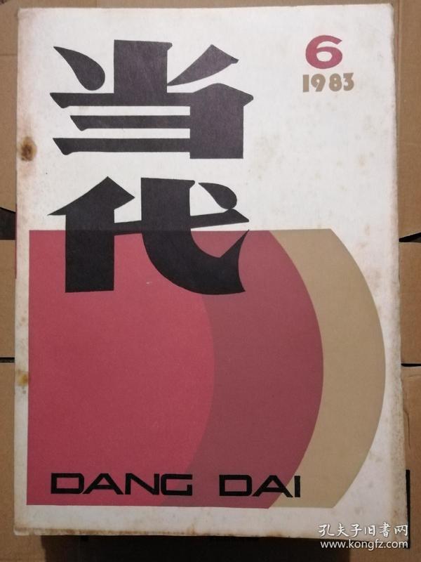 3期刊:当代(1983年全六册十增刊共七册)