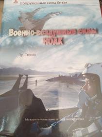 中国军队:中国人民解放军空军(俄文)