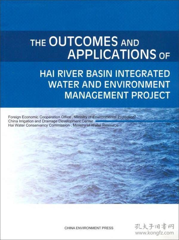 海河水资源与水环境综合管理项目研究成果与应用(英文版)