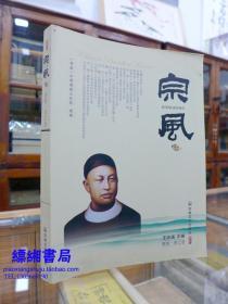 宗风-庚寅.春之卷  王志远 主编