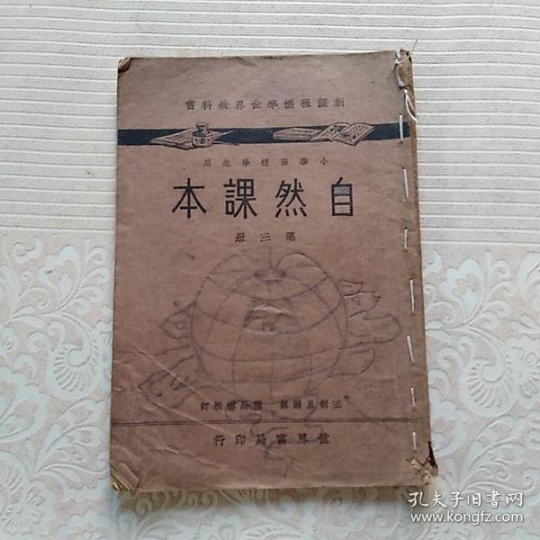 小学高级学生用自然课本  第三册  民国廿三年