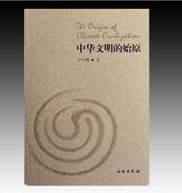 《中华文明的始原》(文物出版社)