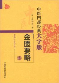 金匮要略中医四部经典大字版