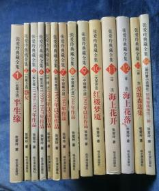 哈尔滨 张爱玲 典藏全集 14册 2003年 一版一印 正版本 哈尔滨