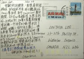 台湾邮政用品、明信片、1993年台湾实寄加拿大明信片一枚
