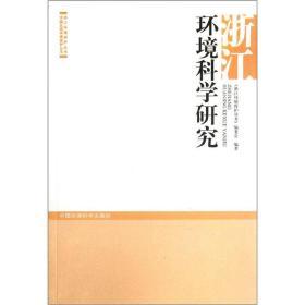中国区域环境保护丛书:浙江环境科学研究