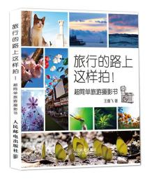 旅行的路上这样拍!超简单旅游摄影书