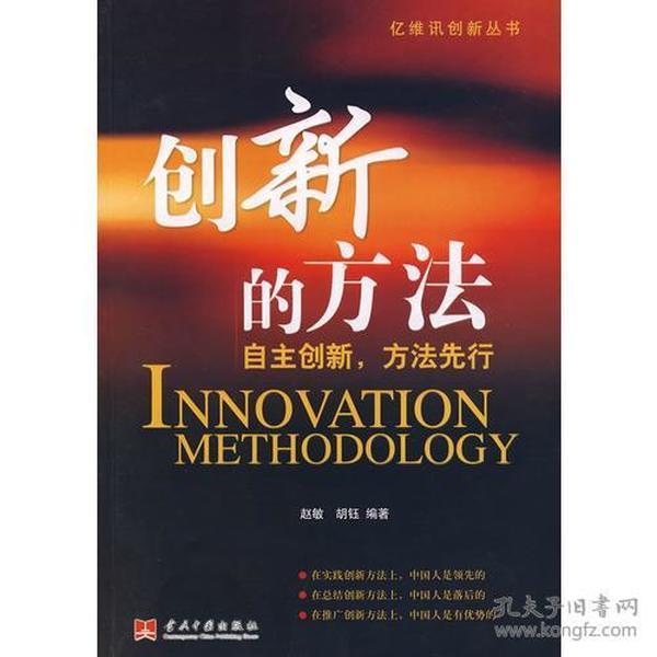 创新的方法:自主创新,方法先行