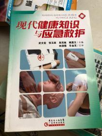 现代健康知识与应急救护