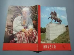 新阿尔巴尼亚(1967年第2期)