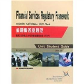 金融服务业规范