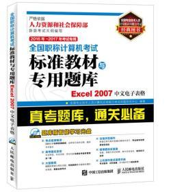Excel 2007中文电子表格-全国职称计算机考试标准教材与专用题库-2016年~2017年考试专用-(附光盘)
