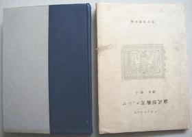 美术形式论【1944年初版 精装,精美插图本】