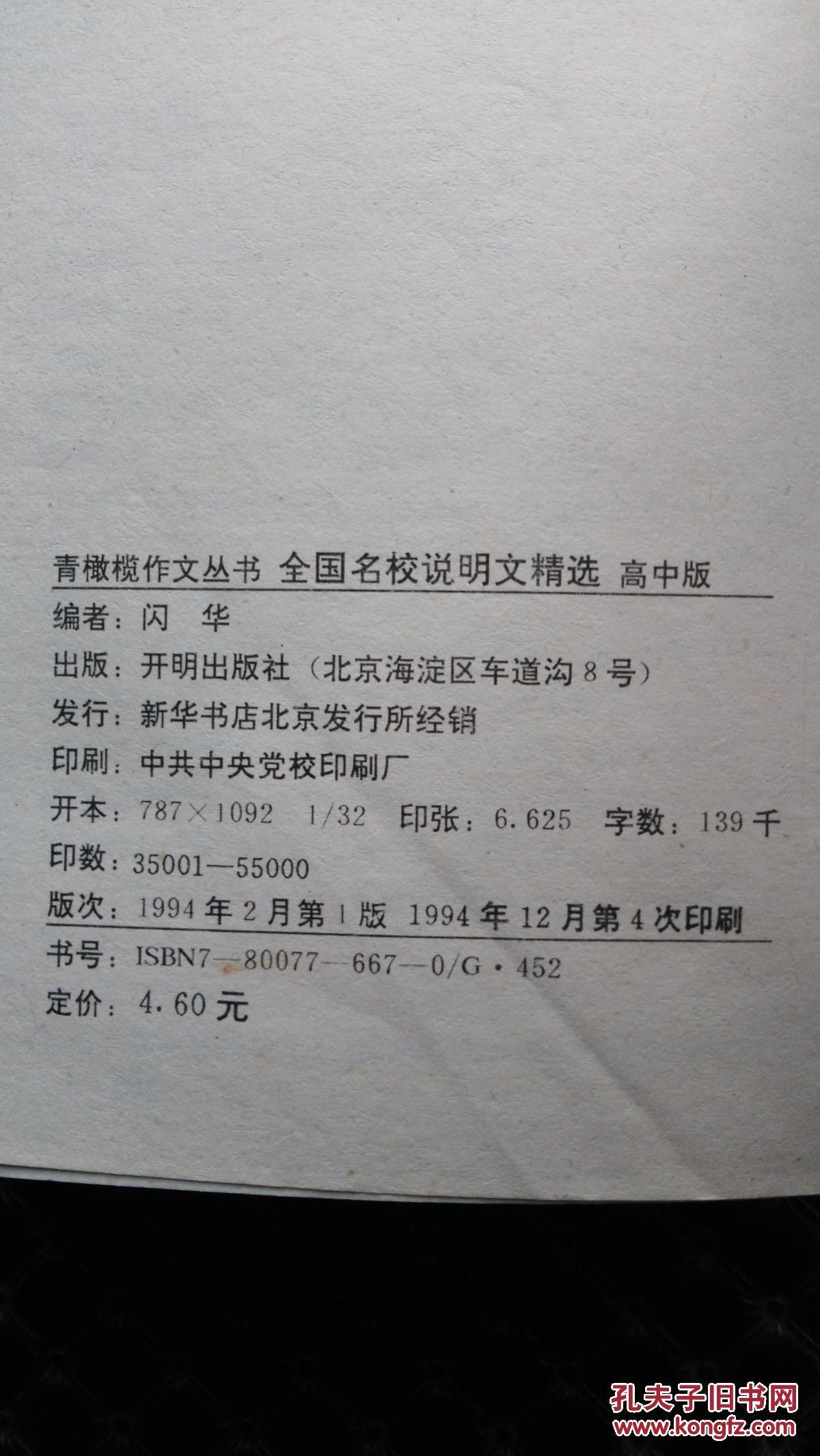 【图】橄榄全国说明文精选--高中版()青名校作知识点高中英语必修必修5图片