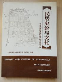 民居史论与文化:中国传统民居国际学术研讨会论文集