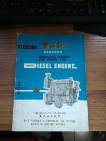 146系列柴油机使用维护说明书