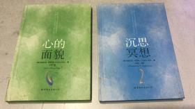 萨提亚生命能量之书:《沉思冥想》《心的面貌》2本合售 精装本