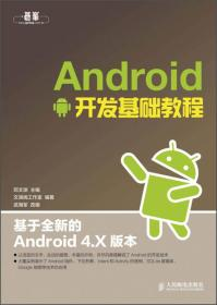 Android开发基础教程