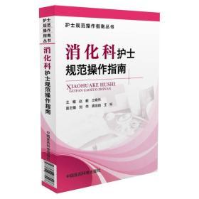 消化科护士规范操作指南/护士规范操作指南丛书