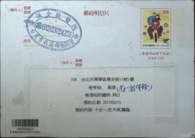 台湾邮政用品、明信片、台湾2015年世界邮展邮资片一枚,实寄,漏销
