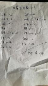 内蒙古日报163个月