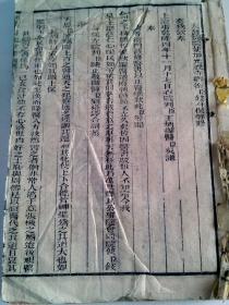武英殿监造【御纂医宗金鉴】卷首一厚册