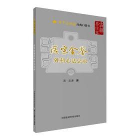 医宗金鉴—外科心法总诀(学中医必读经典口袋书)