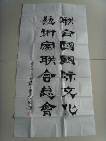 江源:书法:联和国国际文化
