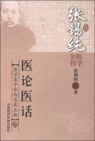 张锡纯医学全书:医论医话