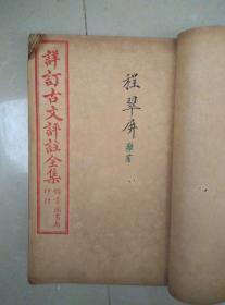 详订古文评注全集 线装十卷合订一册全