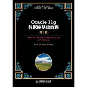 Oracle 11g数据库基础教程-(第2版)9787115289421(351D)