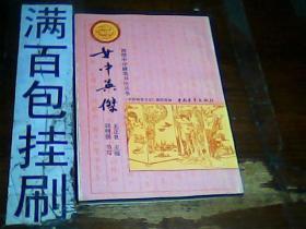 锦绣中华硬笔书法丛书 《女中英杰》