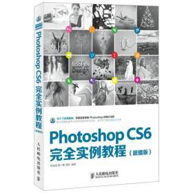 Photoshop CS6完全实例教程(超值版)