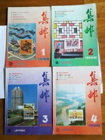 集邮1988全年1-12