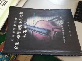 全国小提琴演奏业余考级标准教材《第6-8级》