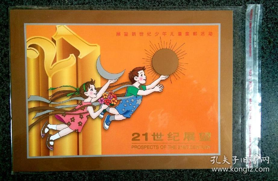 展望新世纪少年儿童集邮活动《21世纪展望》小版册(中国集邮总公司)
