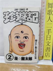 画太郎  珍游记 第2册 日文原版小32开漫画书 外封皮后端有一个涂鸦