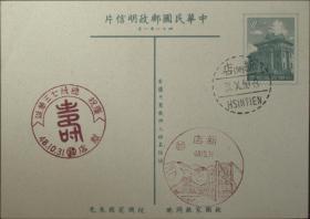 总统华诞系列:台湾邮政用品、邮资片,庆祝总统七十三华诞纪念.