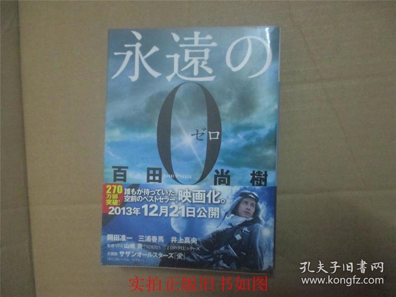 永远の0 (讲谈社文库)