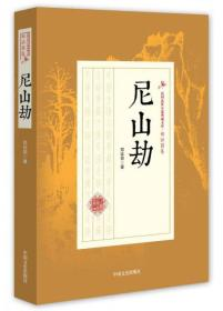 尼山劫(民国武侠小说典藏文库·郑证因卷)