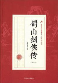 蜀山剑侠传(第6卷)