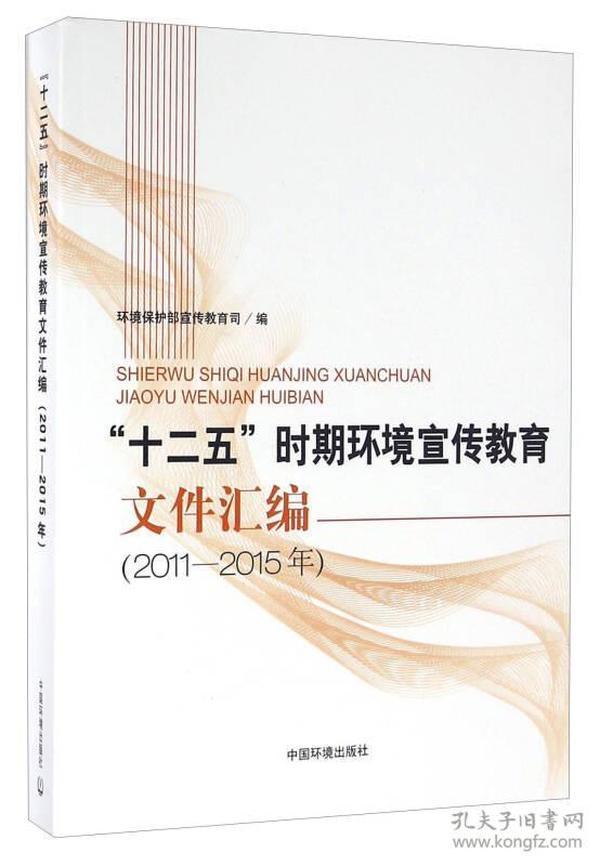 十二五时期环境宣传教育文件汇编(2011—2015年)