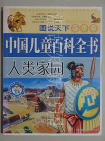 中国儿童百科全书.人类家园  (正版现货)